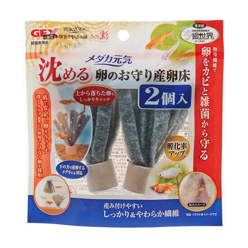 限定品 GEX メダカ元気 沈める卵のお守り産卵床 2個入り 関東当日便 日時指定