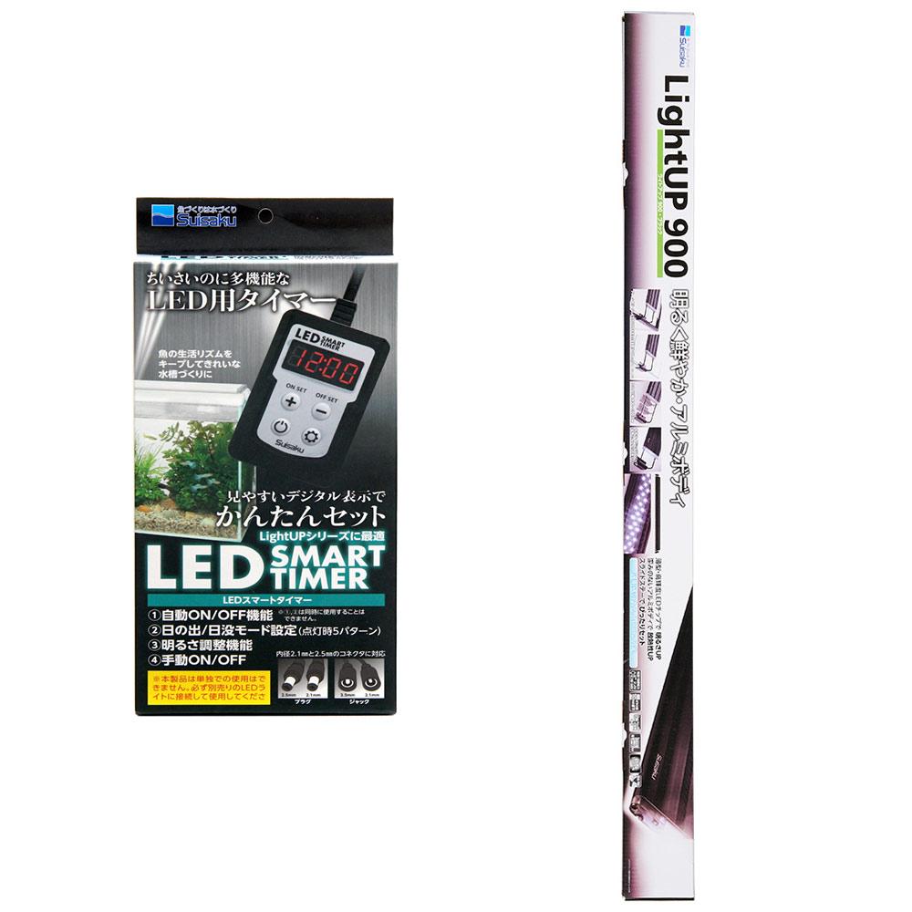 水作 ライトアップ 900 ブラック + LED スマートタイマー 沖縄別途送料 関東当日便