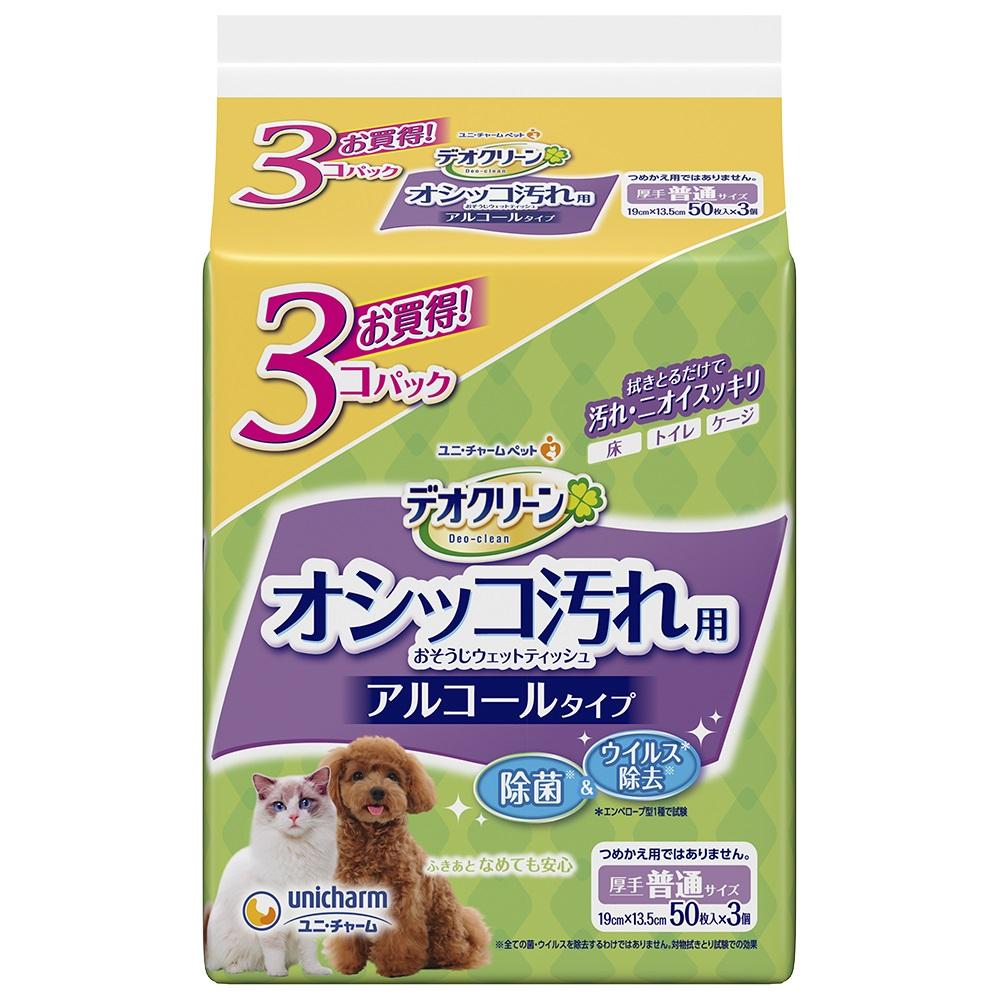 デオクリーン オシッコ汚れおそうじウェットティッシュ50枚 メイルオーダー 3個パック 関東当日便 専門店