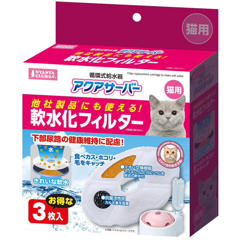 マルカン アクアサーバー軟水化フィルター 猫用 送料無料 選択 3枚入 関東当日便