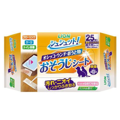 ライオン 全品送料無料 売店 シュシュット おそうじシート 25枚入り 関東当日便
