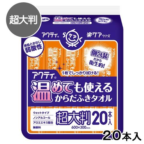 アクティ 温めても使えるからだふきタオル 超大判・個包装 1枚×20本 関東当日便