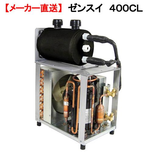 メーカー直送 ゼンスイ 400CL 対応水量2000リットル メーカー保証期間1年 同梱不可・別途送料