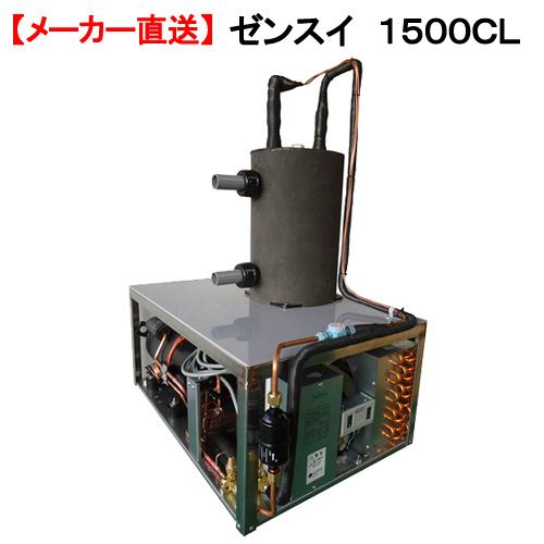 □メーカー直送 ゼンスイ 1500CL 対応水量5000リットル 同梱不可 メーカー保証期間1年