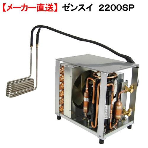 メーカー直送 ゼンスイ 2200SP 対応水量6400リットル 配管不要 同梱不可 別途送料
