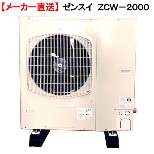 メーカー直送 ゼンスイ ZCW-2000 対応水量6000リットル  別途送料・同梱不可・代引不可 メーカー保証期間1年 才数300