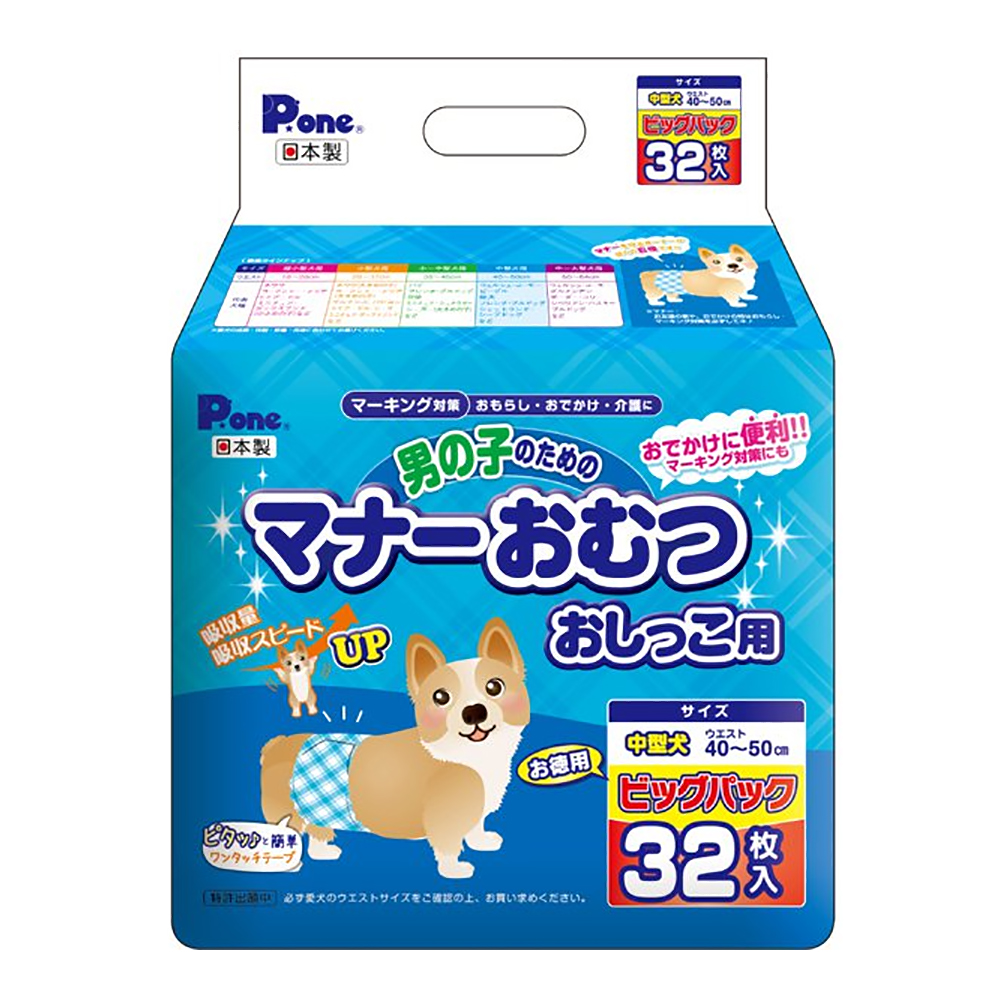 犬用 5☆大好評 おむつ 男の子のためのマナーおむつ おしっこ用 ビッグパック 中型犬用 上等 おもらし 関東当日便 32枚入 犬 ペット