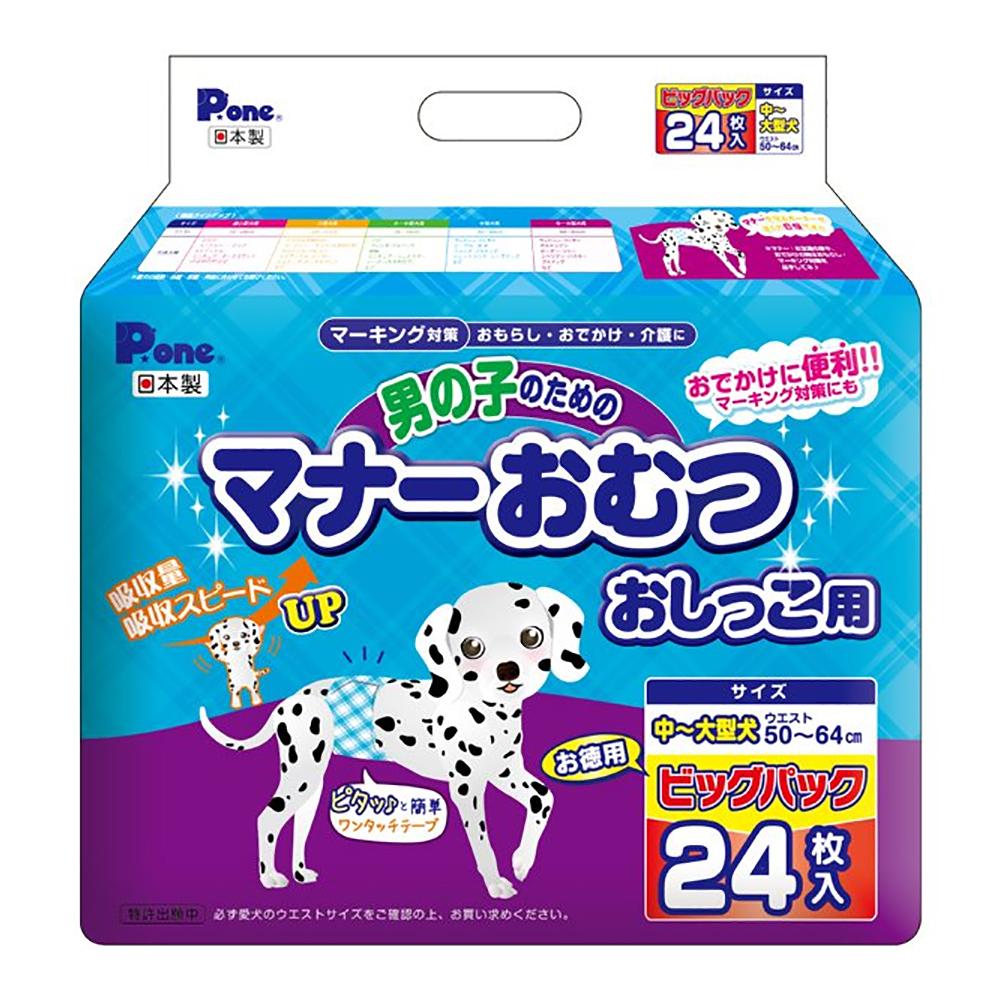 犬用 おむつ 男の子のためのマナーおむつ おしっこ用 ビッグパック 大人気 人気 おすすめ 中~大型犬用 関東当日便 おもらし 24枚入 ペット 犬