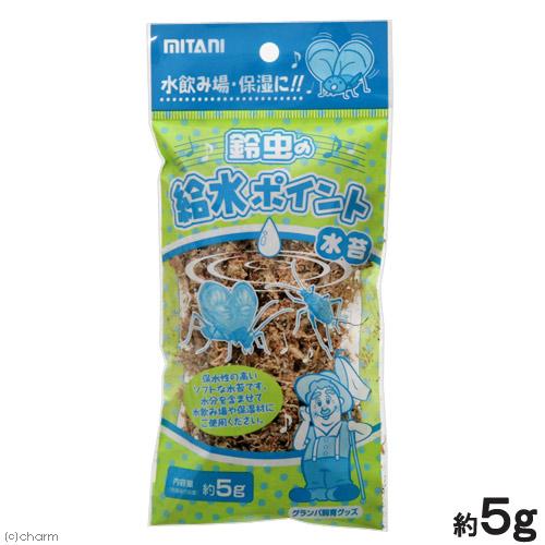 ミタニ 鈴虫の給水ポイント 5g 鈴虫 水分補給 関東当日便