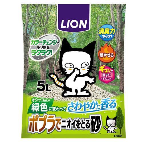 猫砂 お一人様8点限り ライオン ポプラでニオイをとる砂 5L 猫砂 固まる 燃やせる 関東当日便