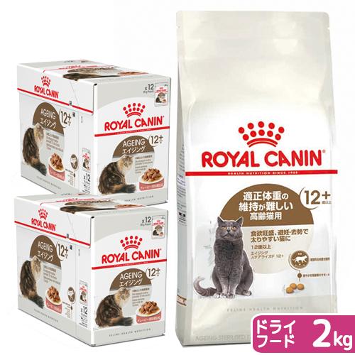 ロイヤルカナン 猫 適正体重を維持したい12歳以上の猫ドライウェットセット ドライ2kg×1袋 ジップ付 + パウチ85g×24袋 関東当日便