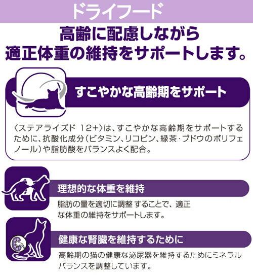 ロイヤルカナン 猫 適正体重を維持したい12歳以上の猫ドライウェットセット ドライ2kg×1袋 ジップ付 + パウチ85g×24袋【HLS_DU】 関東当日便