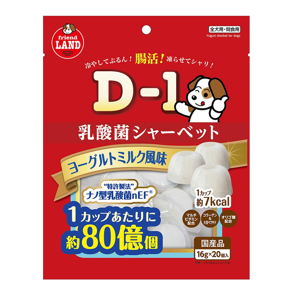 大人気 消費期限 2022 03 31 マルカン 16g×20個 乳酸菌シャーベット 関東当日便 本物◆ ヨーグルトミルク風味