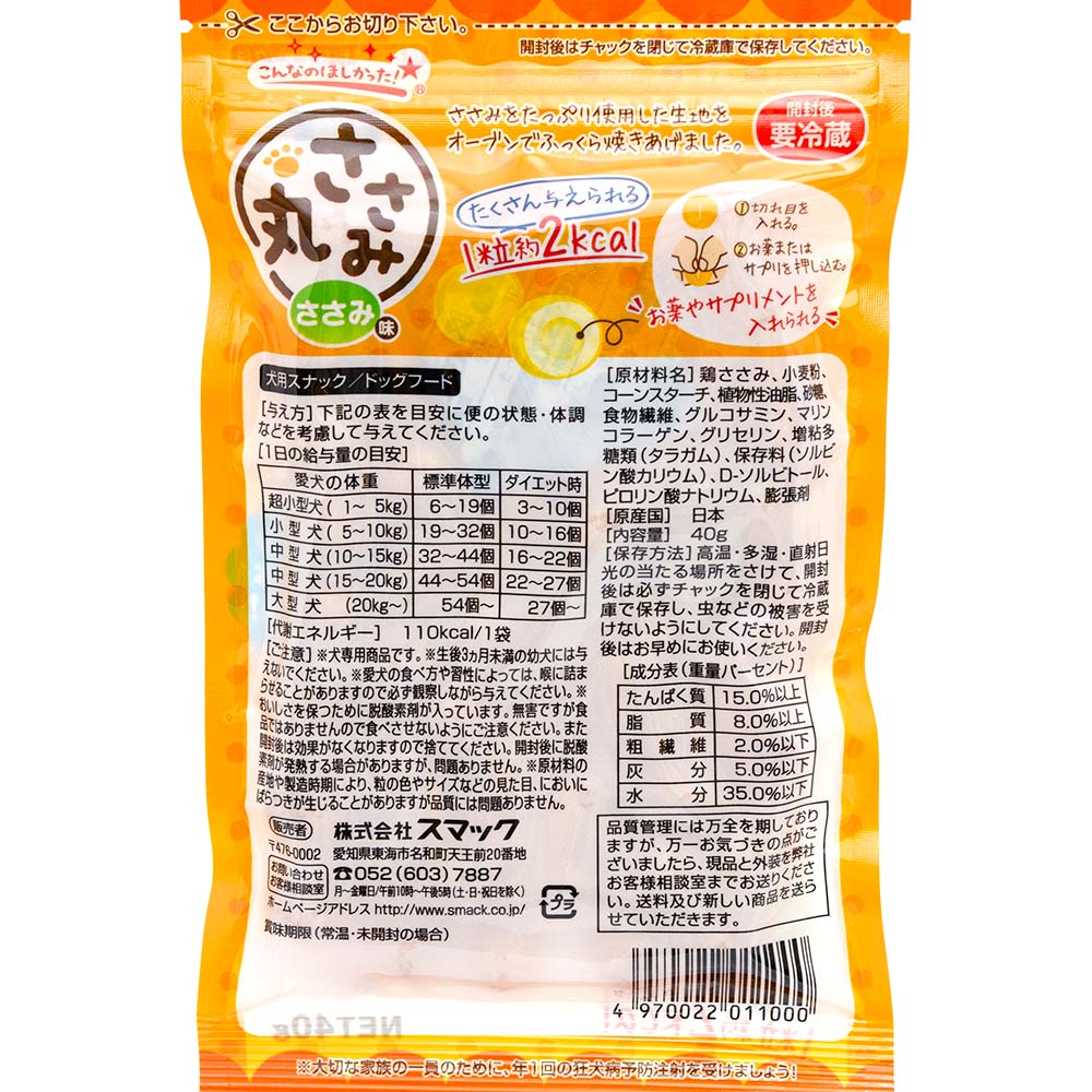 スマック ささみ丸 ささみ味 40g 関東当日便