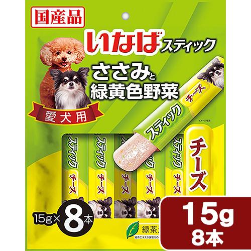 消費期限 2023 01 開店祝い 在庫処分 31 いなば ささみと緑黄色野菜スティック 関東当日便 15g×8本 チーズ
