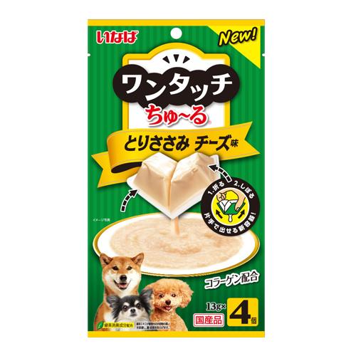 消費期限 2022 高級な 04 11 いなば ワンタッチちゅ~る チーズ味 13g×4個 ちゅーる 国産品 とりささみ チュール 関東当日便