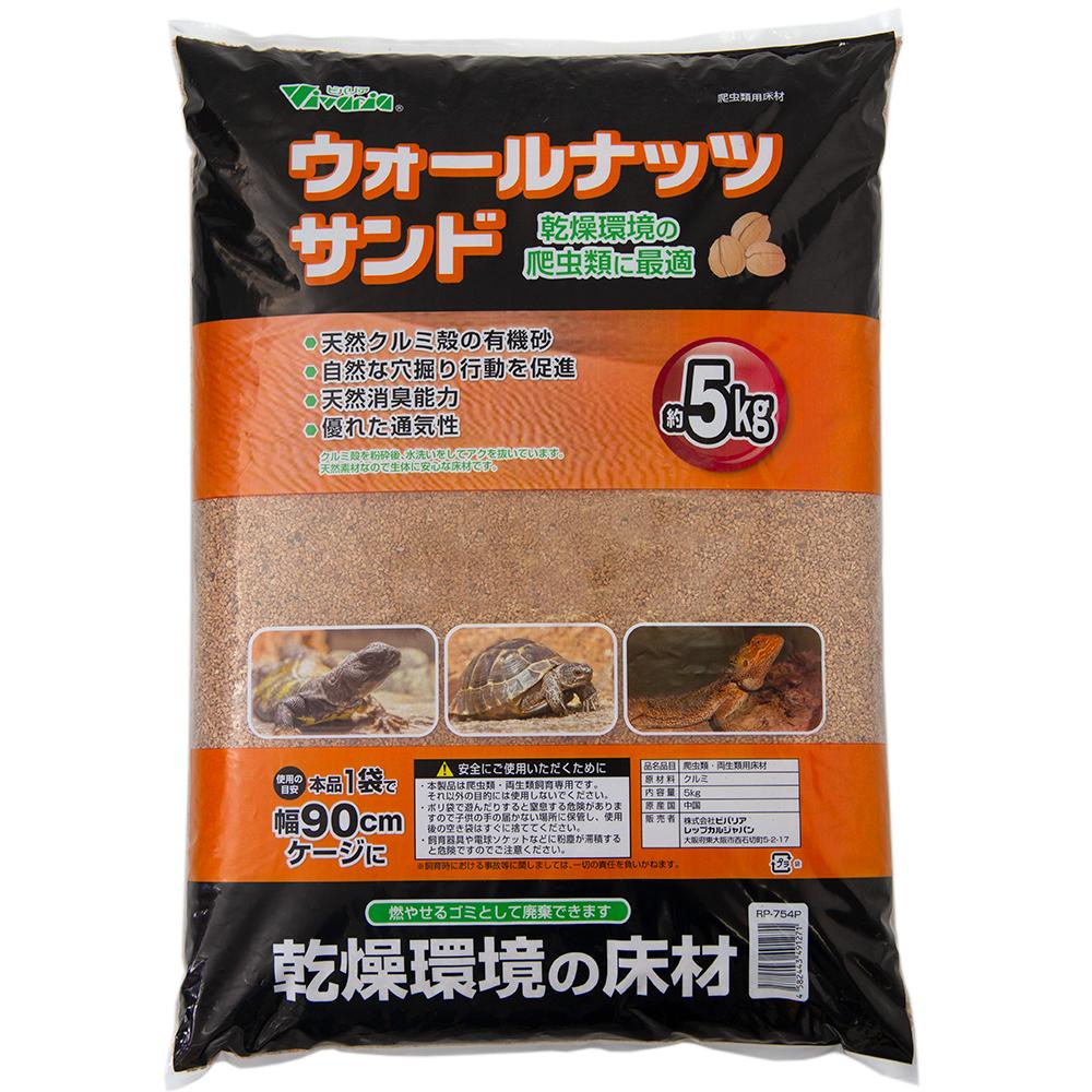 ビバリア ウォールナッツサンドP 5.0kg 関東当日便 HLS_DU 絶品 専門店