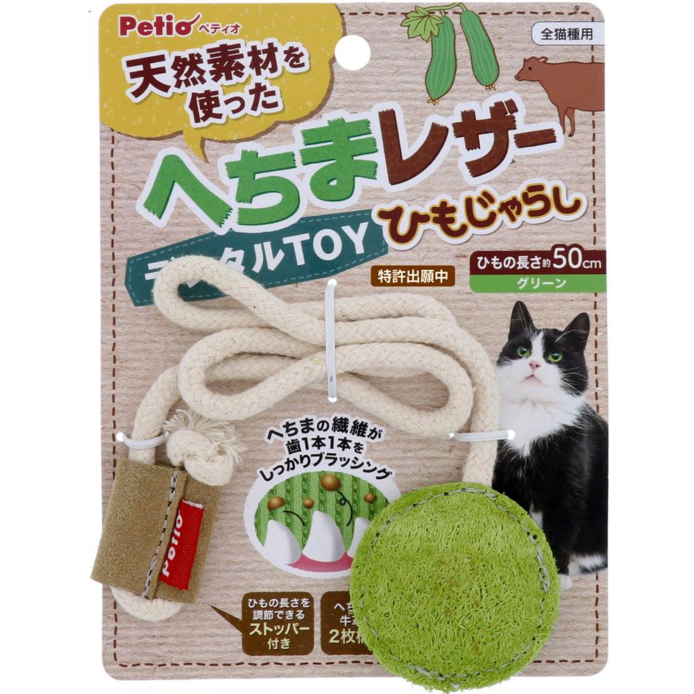 ペティオ 猫用おもちゃ 現品 へちまレザー デンタルTOY 賜物 グリーン 関東当日便 ひもじゃらし