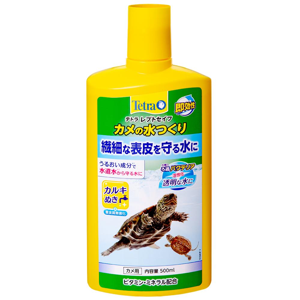 内祝い テトラ レプトセイフ カメの水つくり 1年保証 関東当日便 500ml