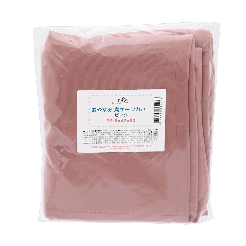 早割クーポン おやすみ 鳥ケージカバー 39.5×42×50 ピンク 関東当日便 購入 ハンドメイド 遮光生地