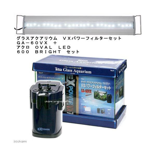 グラスアクアリウムVXパワーフィルターセットGA-60VX+アクロOVALLED600BRIGHTセット お一人様1点限り 沖縄別途送料【HLS_DU】 関東当日便
