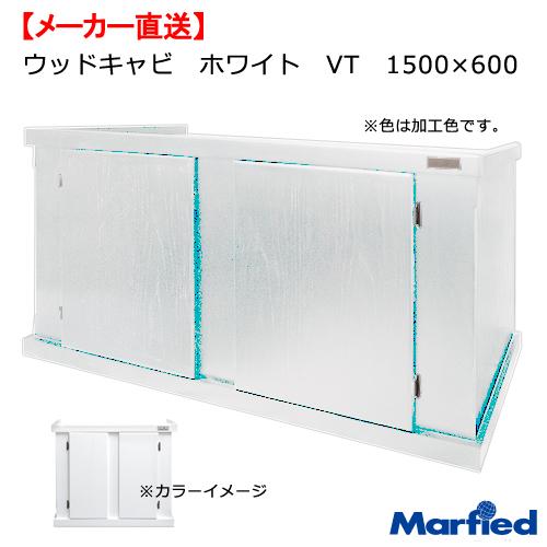 (組立済)メーカー直送 水槽台 ウッドキャビ ホワイト VT 1500×600 同梱不可 別途送料