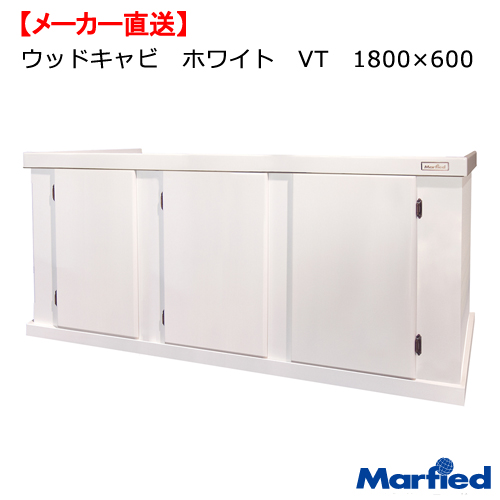 (組立済)メーカー直送 水槽台 ウッドキャビ ホワイト VT 1800×600 同梱不可 別途送料