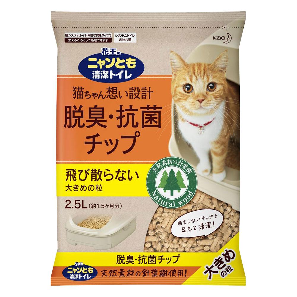 猫砂 ニャンとも清潔トイレ 脱臭 お買い得品 抗菌チップ 大きめの粒 2.5L 関東当日便 激安 激安特価 送料無料 3袋入 お一人様1点限り