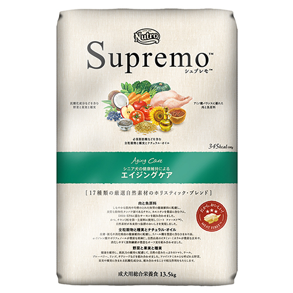 ニュートロ シュプレモ シニア犬用 13.5kg 沖縄別途送料 関東当日便