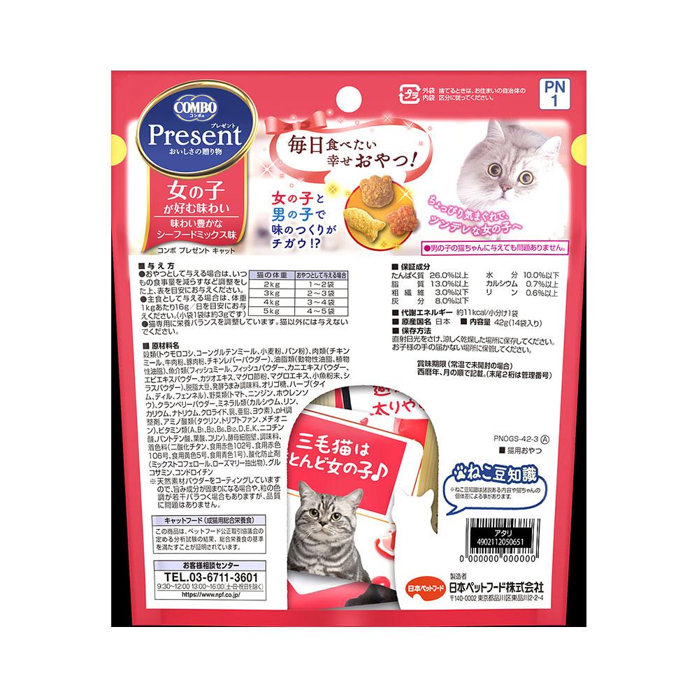 コンボ プレゼント 女の子 味わい豊かなシーフードミックス味 42g(3g×14袋) 3個入り【HLS_DU】 関東当日便