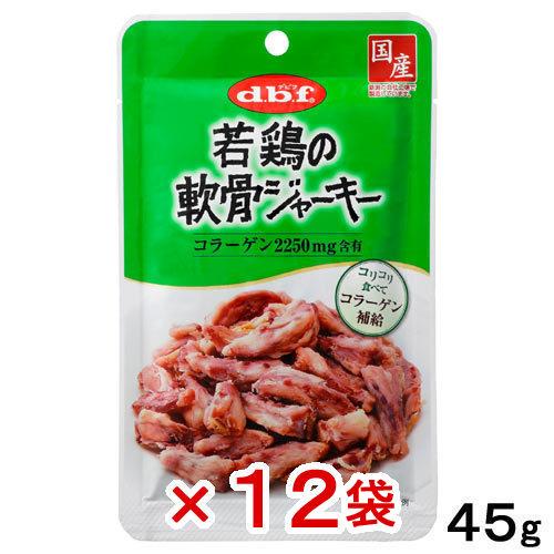 デビフ 若鶏の軟骨ジャーキー 45g 12袋入り【HLS_DU】 関東当日便