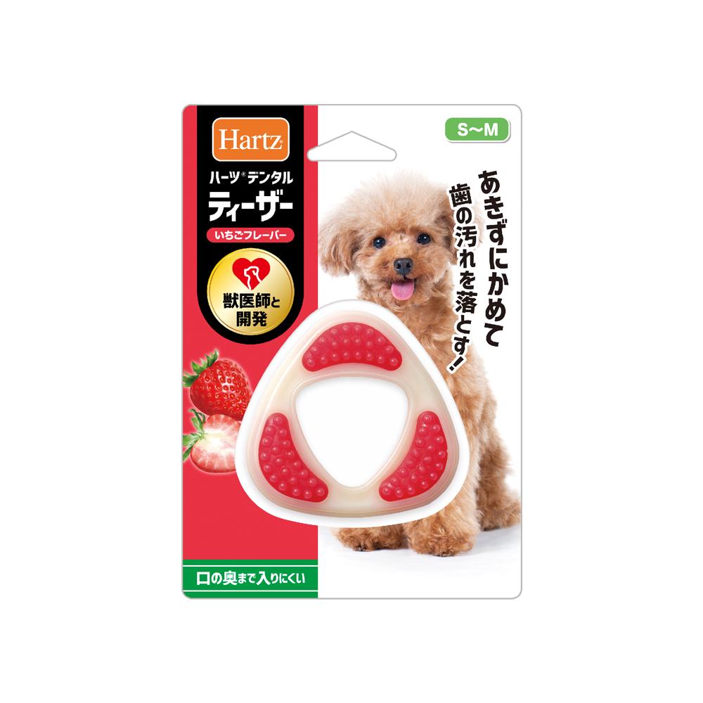 ハーツ お買い得 デンタル ティーザー 本物 超小型~小型犬用 いちごフレーバー オモチャ 玩具 おもちゃ 犬 関東当日便
