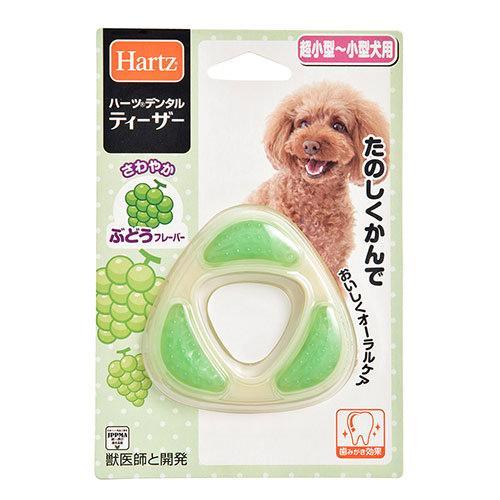 ハーツ デンタル ティーザー 超小型~小型犬用 ぶどうフレーバー 犬 おもちゃ オモチャ 玩具 関東当日便