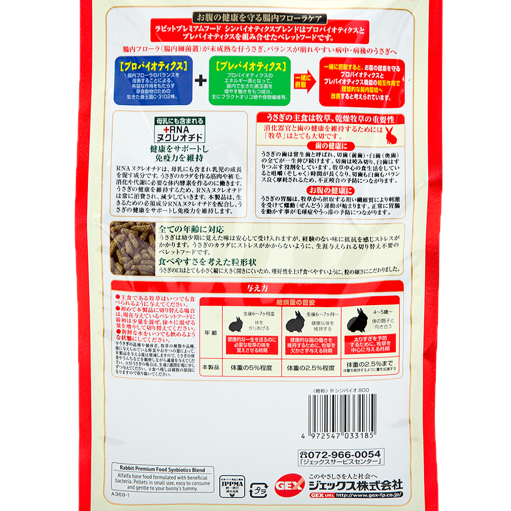 800 g of GEX rabbit premium food Shinba Io Thich blends domestic Kanto day  convenience