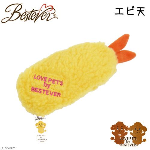 BESTEVER 注目ブランド ペットトイ 卸売り 関東当日便 エビ天