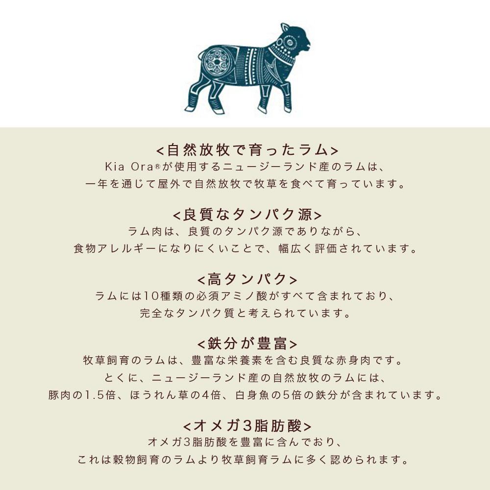 キア オラ ドッグフード ラム 450g Kia Ora 関東当日便