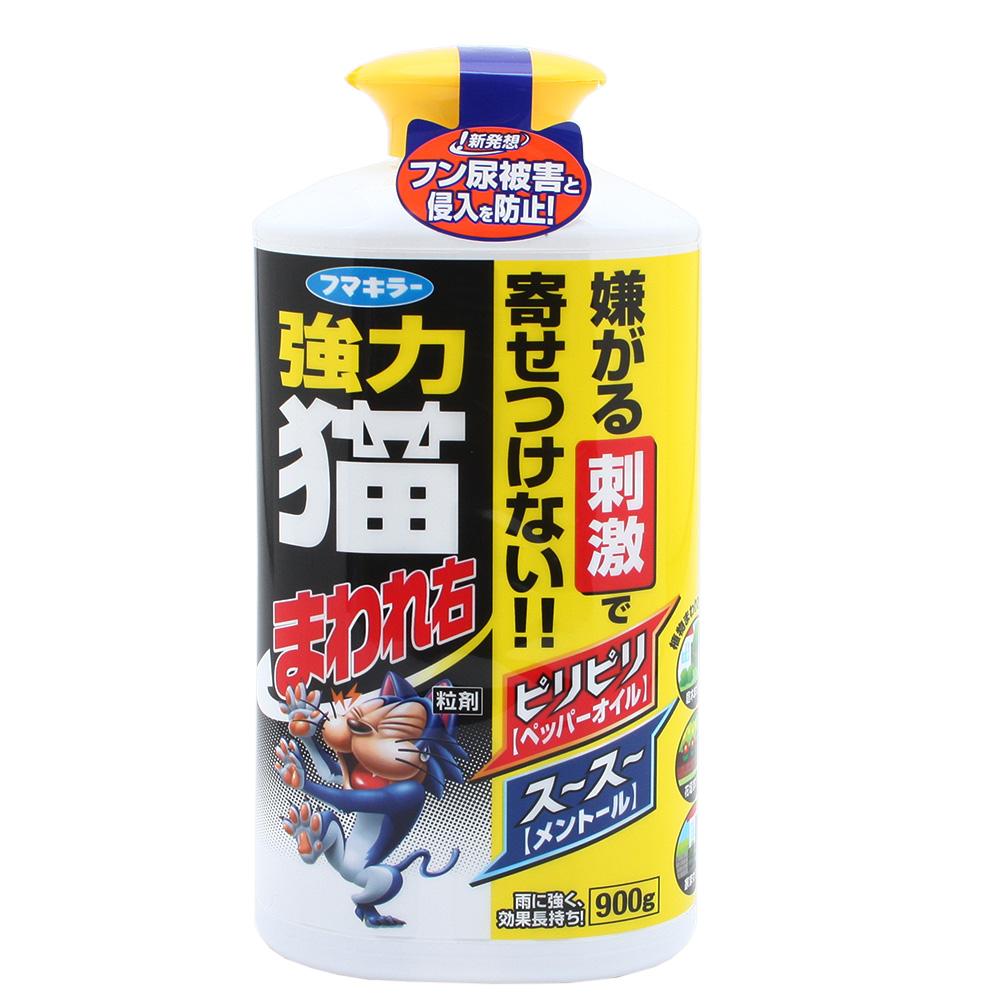 フマキラー 強力 猫まわれ右 低廉 商店 900g 粒剤 関東当日便