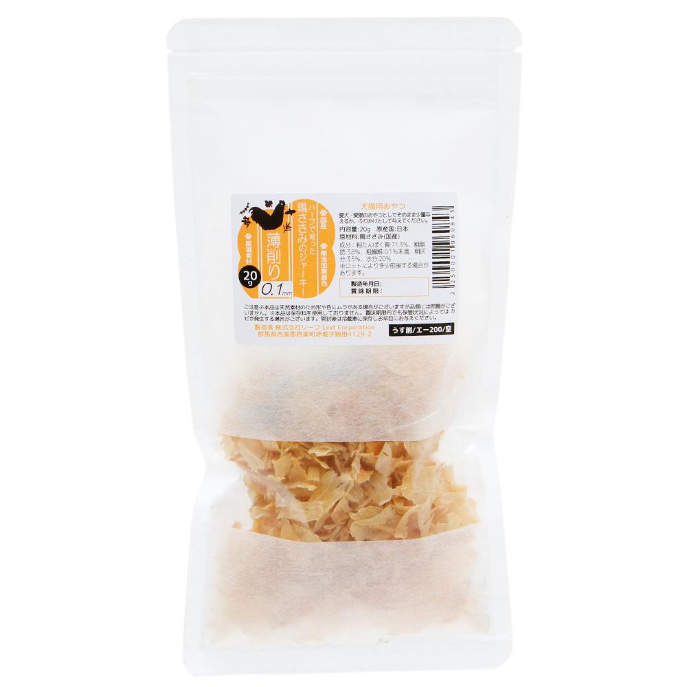 5袋セット 国産 ハーブで育った鶏ささみのジャーキー 薄削り 0.1mm 20g×5袋 犬猫用おやつ【HLS_DU】 関東当日便