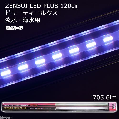 ZENSUI LED PLUS 120cm ビューティールクス 水槽用照明 ライト 熱帯魚 水草 アクアリウム 沖縄別途送料 関東当日便