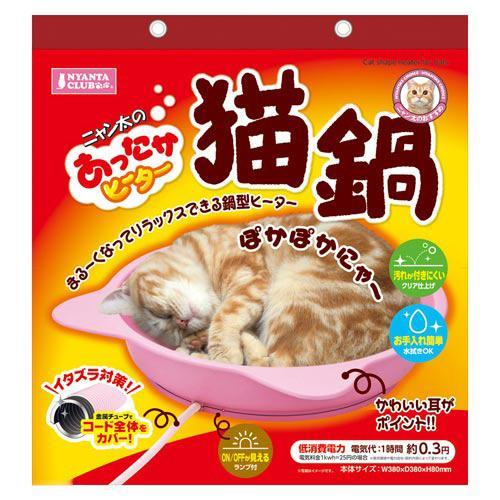 アウトレット品 マルカン あったかヒーター猫鍋 猫 保温 訳あり 関東当日便