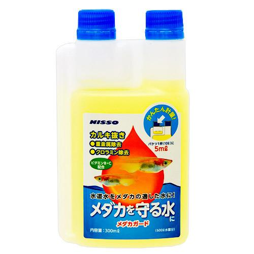 ニッソー メダカガード 300ml 関東当日便