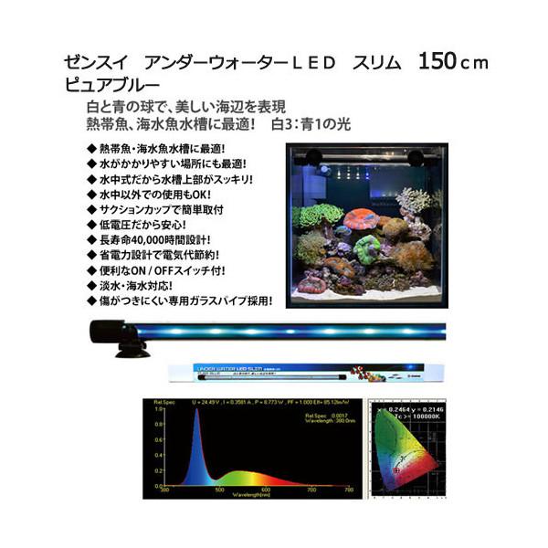 メーカー直送 ゼンスイ アンダーウォーターLED スリム 150cm ピュアブルー 同梱不可・別途送料