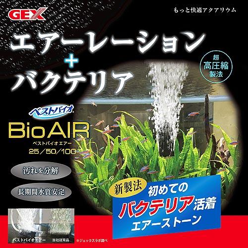 GEX ベストバイオエアー 100 関東当日便