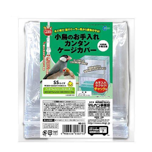 マルカン 小鳥のお手入れカンタンケージカバー 公式通販 まとめ買い特価 SS 関東当日便