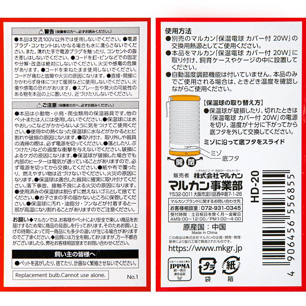 マルカン 保温電球 20W 関東当日便