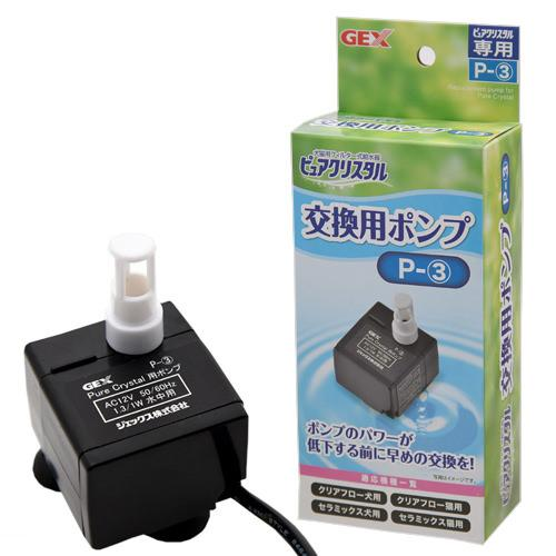 GEX ピュアクリスタル交換用ポンプ P-3 関東当日便