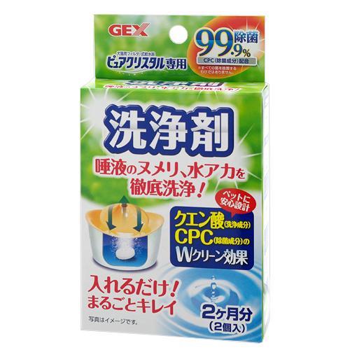 買取 GEX ピュアクリスタル 洗浄剤 関東当日便 お金を節約 2個入り