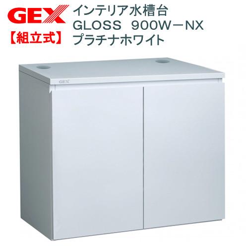 (大型)GEX インテリア水槽台 GLOSS 900W-NX プラチナホワイト 別途大型手数料・同梱不可・代引不可