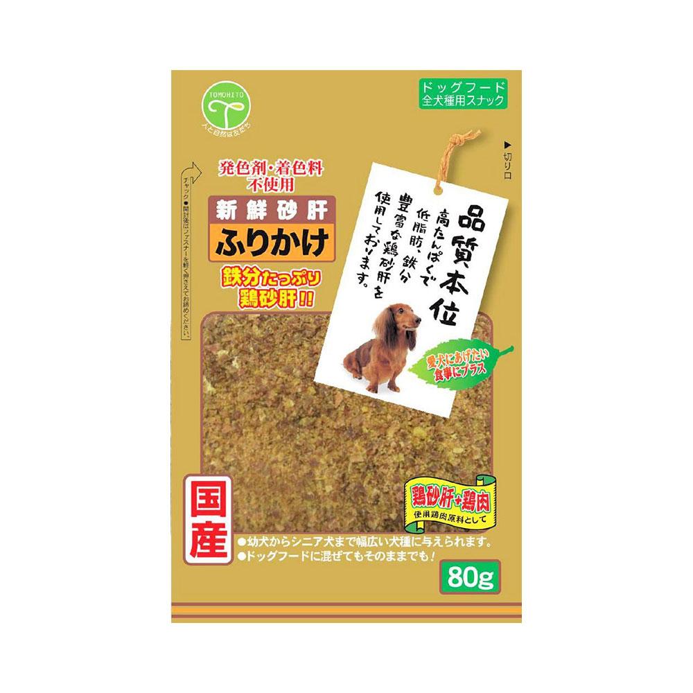 消費期限 2022 07 31 友人 低廉 ふりかけ 関東当日便 新鮮砂肝 80g 人気ブランド