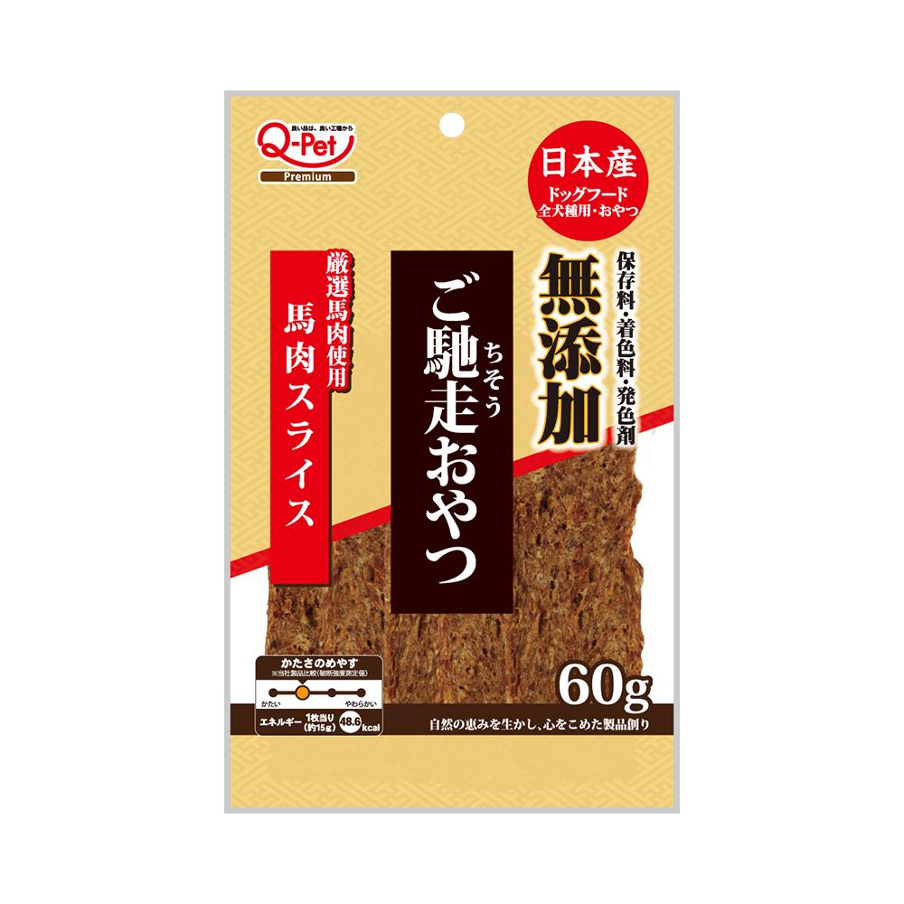 九州ペットフード ご馳走おやつ 馬肉スライス 60g 関東当日便